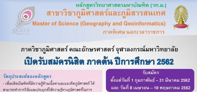 รับสมัคร ป.โท (วท.ม.) สาขาภูมิศาสตร์และภูมิสารสนเทศ ปีการศึกษา 2562