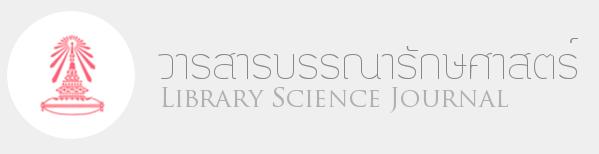 วารสารบรรณารักษศาสตร์ (Library Science Journal)