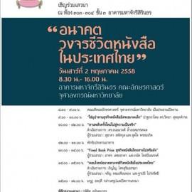 [เสวนาบรรณาธิการ] อนาคตวงจรชีวิตหนังสือในประเทศไทย
