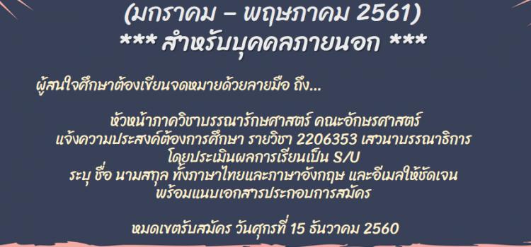 ประชาสัมพันธ์การเรียนรายวิชา 2206353 เสวนาบรรณาธิการ สำหรับบุคคลภายนอก