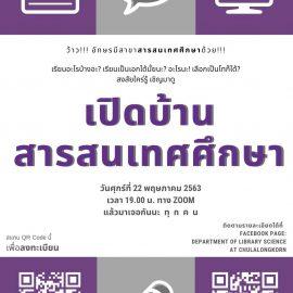 เปิดบ้าน #สารสนเทศศึกษา (Online Open House) 22 พ.ค. 63