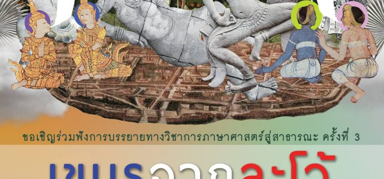 ภาษาศาสตร์สู่สาธารณะครั้งที่ 3: เขมรจากละโว้ เหน่ออโยธยา? ภาษาไทยท่ามกลางความหลากหลายทางภาษาในสังคมอยุธยา
