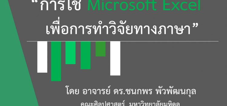 การใช้ Microsoft Excel เพื่อการทำวิจัยทางภาษา