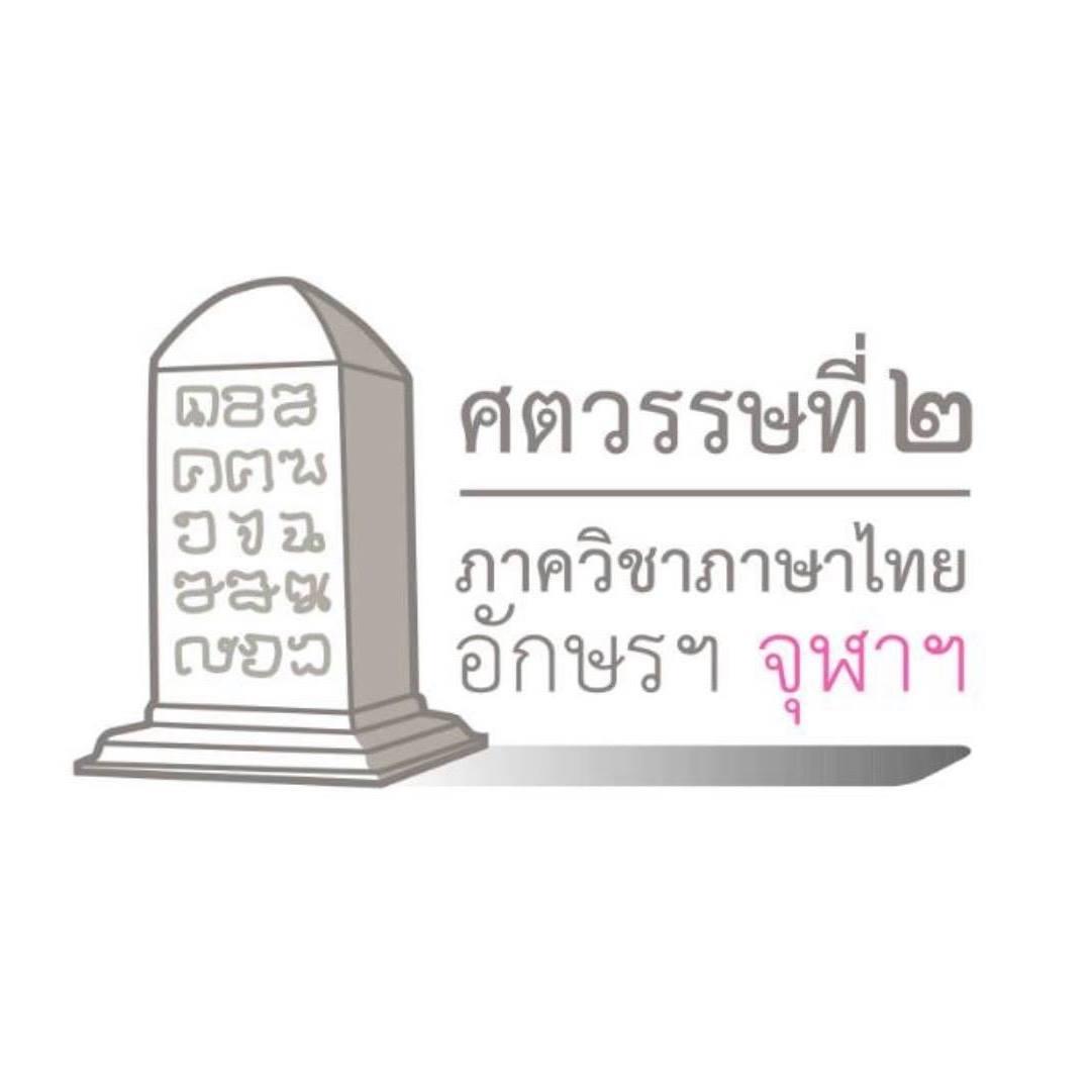 Facebook: เอกภาษาไทย อักษรฯ จุฬาฯ