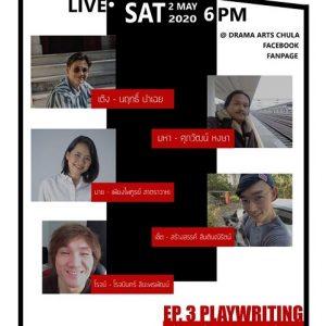 "LIVE Dramaturg - Drama Talk หัวข้อ ""การเขียนบทละคร"""