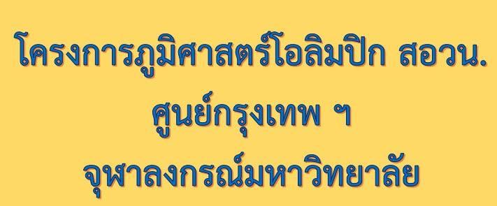 โครงการสอบคัดเลือกผู้แทนประเทศไทยเพื่อไปแข่งขันภูมิศาสตร์โอลิมปิก ประจำปี 2560