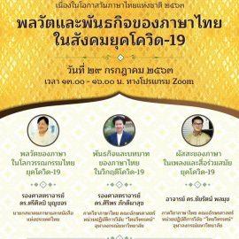 """ขอเรียนเชิญทุกท่านเข้าร่วมงานเสวนาทางวิชาการหัวข้อ """"พลวัตและพันธกิจของภาษาไทยในยุคโควิด-19"""" ในวันที่ ๒๙ กรกฎาคม พ.ศ.๒๕๖๓ เวลา ๑๓.๐๐-๑๖.๐๐ น."""