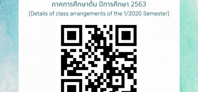 ข้อมูลวิธีการจัดการเรียนการสอน ภาคต้น ปีการศึกษา 2563 ณ 21 ก.ค. 2563